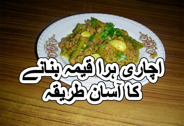 achari keema recipe pakistani