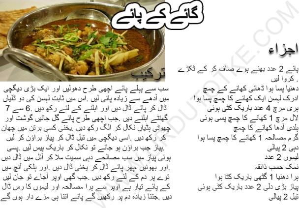 paye banane ka tarika in urdu