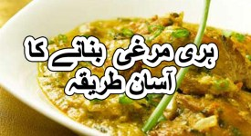 chicken hari mirch recipe in urdu,