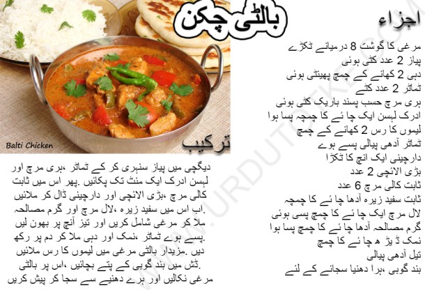 balti chicken recipe pakistani