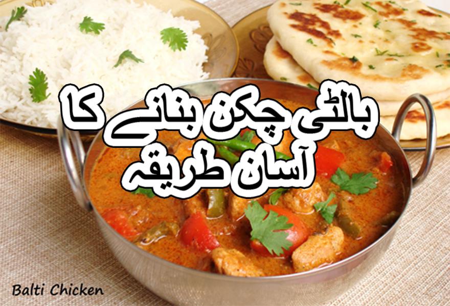 balti chicken recipe pakistani