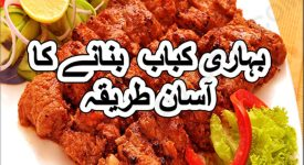 bihari kabab recipe in urdu