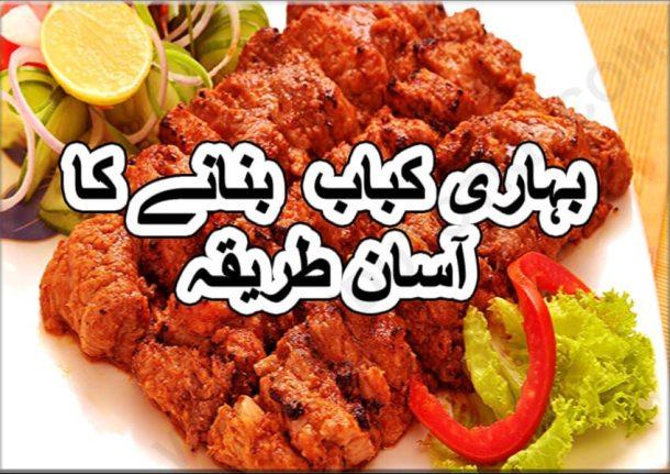 bihari kabab recipe in urdu