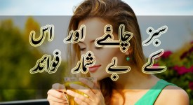 green tea weight loss in urdu