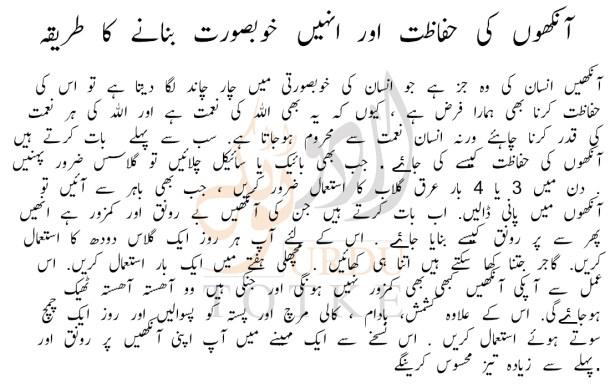 beauty tips for shining eyes in urdu