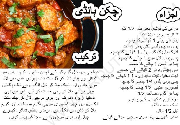 chicken handi recipe in urdu