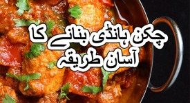 chicken handi recipe in urdu