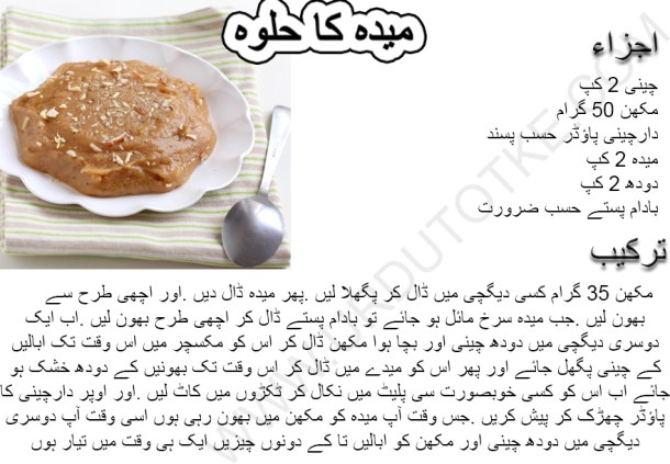 maida halwa recipe step by step