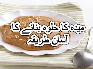 maida halwa recipe step by step