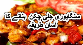 chilli chicken singapore recipe in urdu