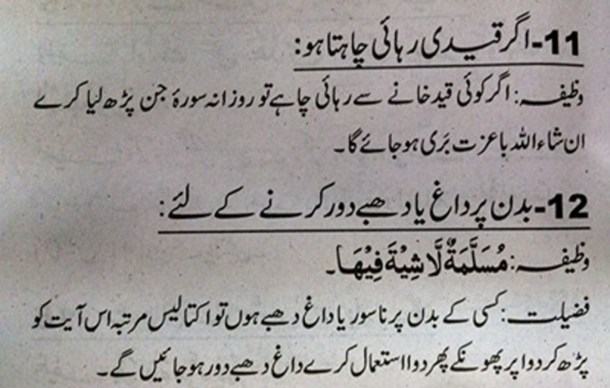 rohani ilaj urdu mai