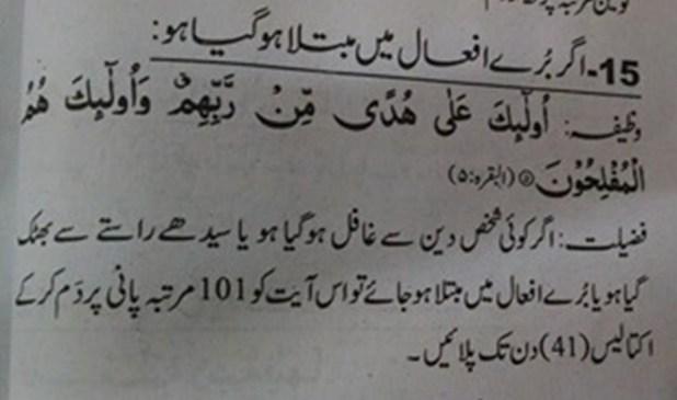 burai se bachne ka islami tarika