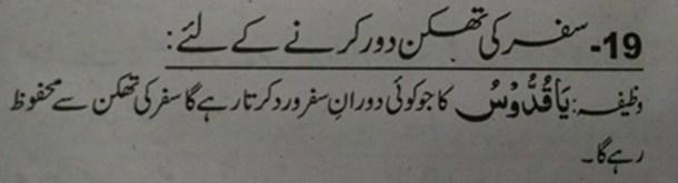 islamic duain