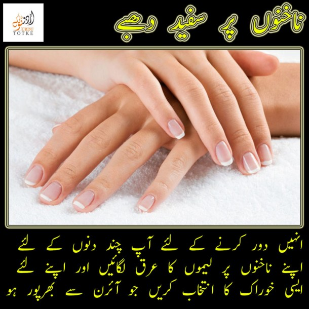 nails white spot solution in urdu