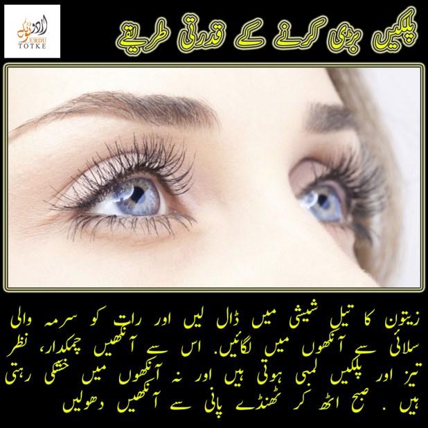 palken bari karne ka tarika in urdu