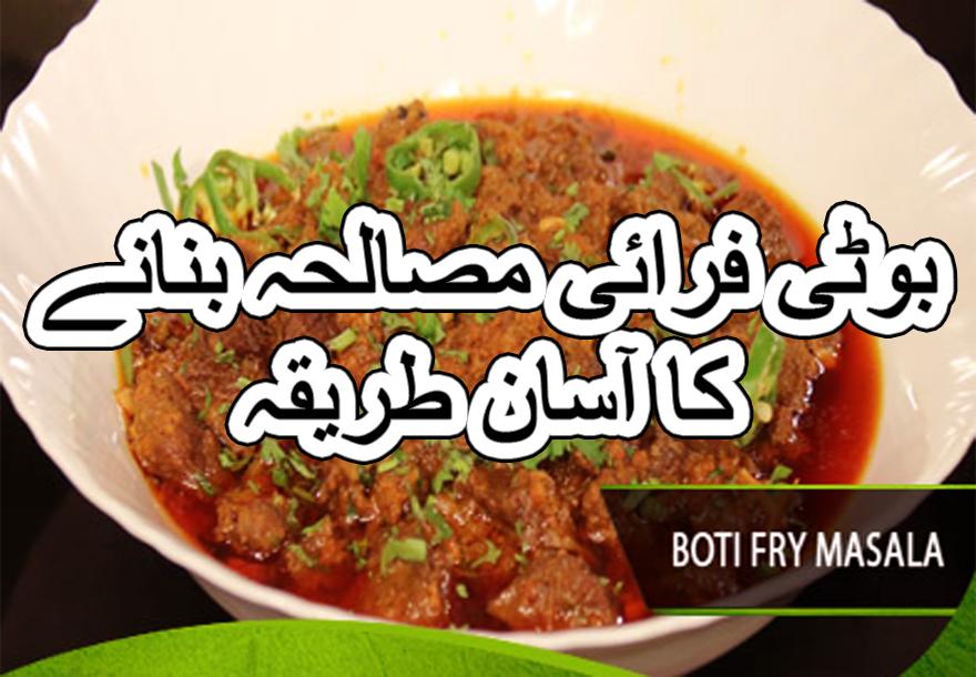 boti fry masala recipe