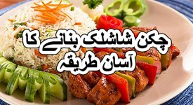 chicken shashlik with rice recipe