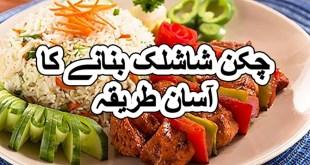 chicken shashlik with rice recipe