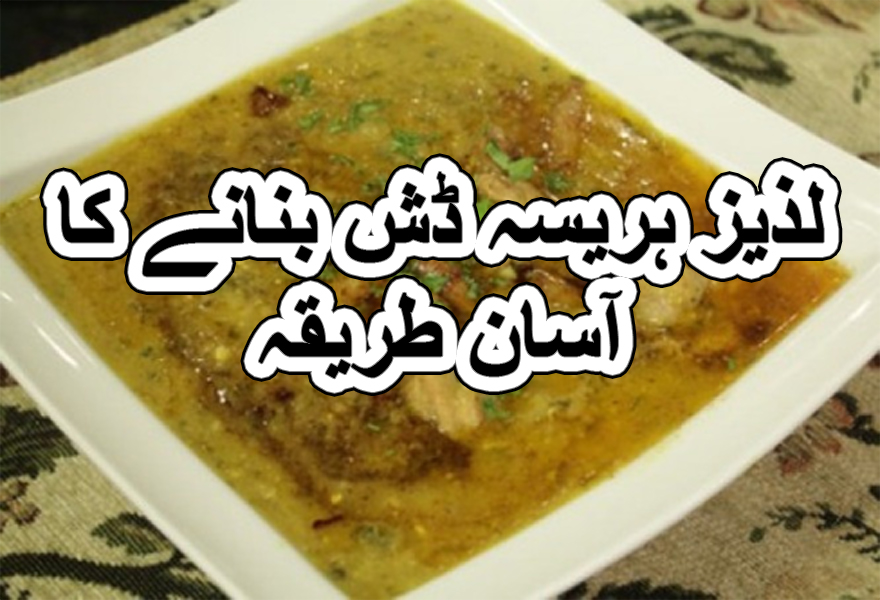 harissa recipe in urdu video