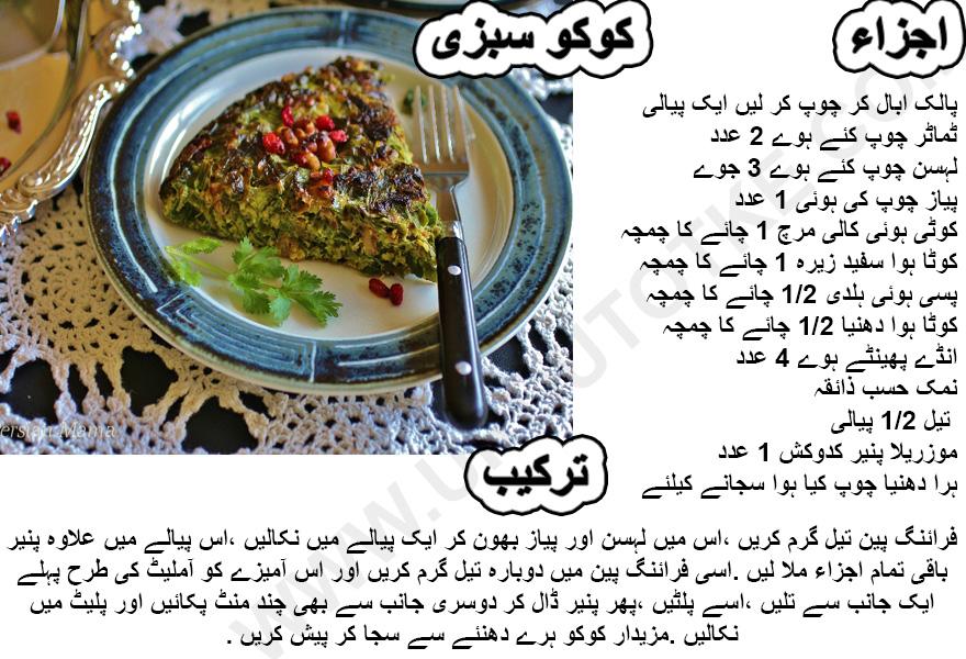 kuku sabzi with dried herbs