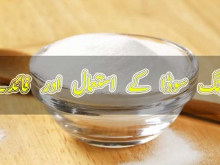 Uses of Baking Soda in Urdu
