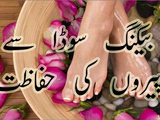 pedicure tips in urdu