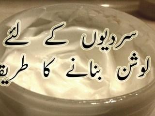 desi tips for glowing skin in urdu