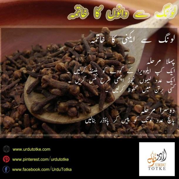 acne tips in urdu for oily skin
