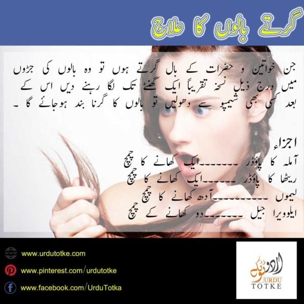 desi totkay for hair fall in urdu