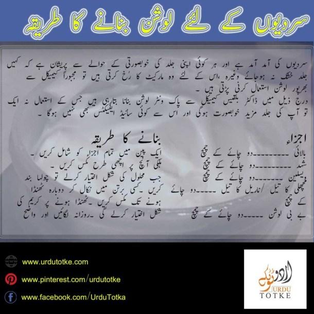 body whitening cream in pakistan
