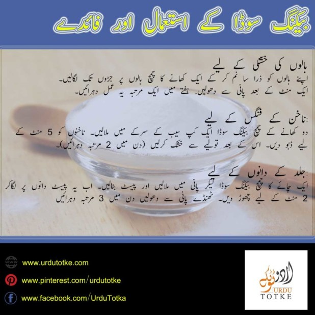 baking soda beauty tips in urdu
