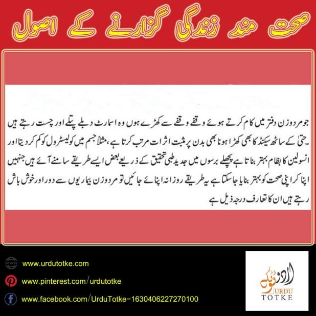 desi health tips website