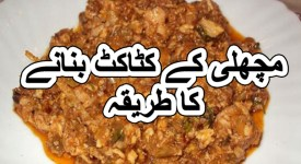 fish katakat masala recipe in urdu