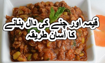 keema chana dal recipe in urdu
