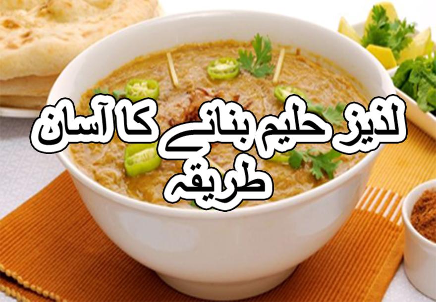 shahi haleem recipe in urdu