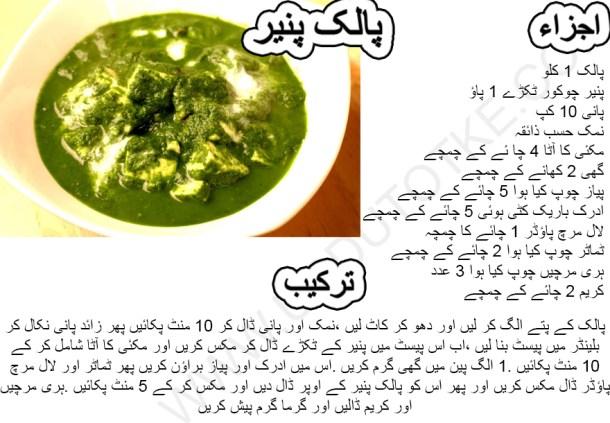 palak paneer recipe in urdu