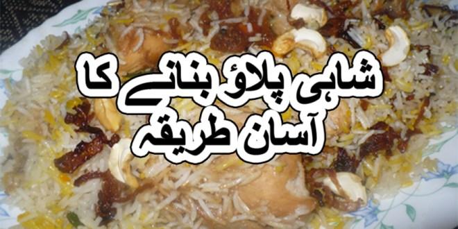 chicken yakhni pulao recipe in urdu