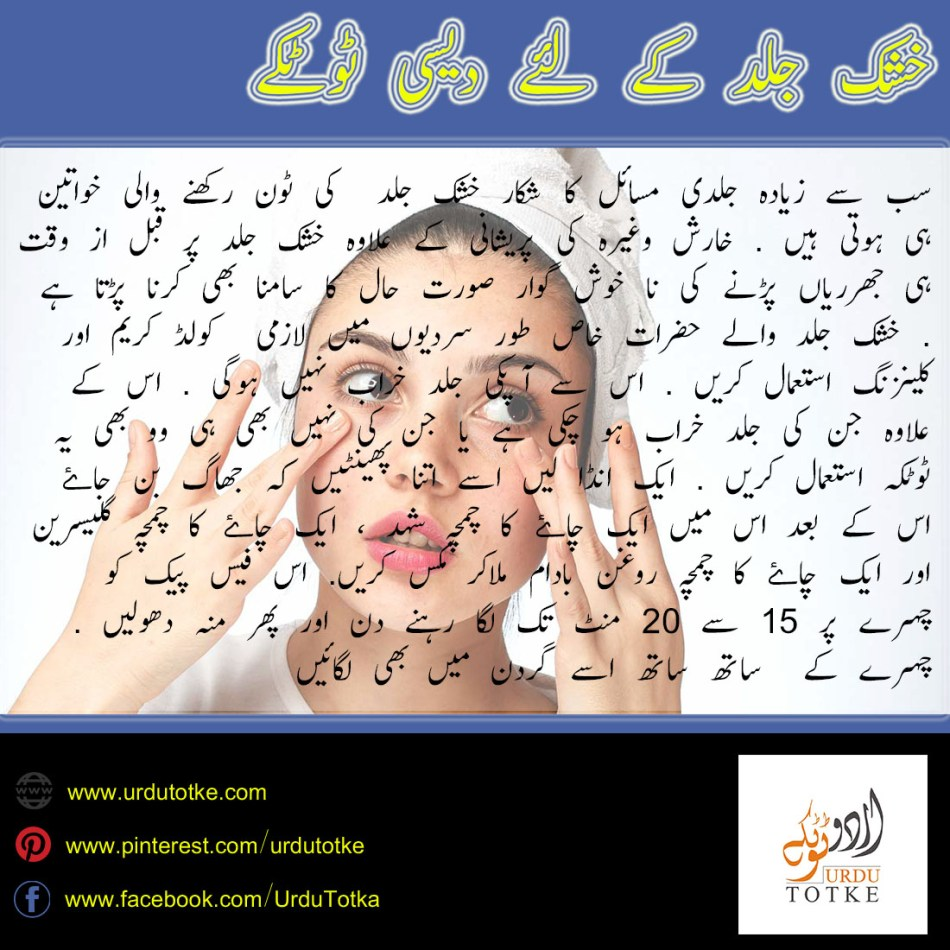 beauty tips for dry skin homemade in urdu