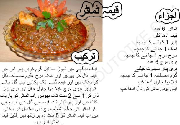 keema tamatar recipe in urdu