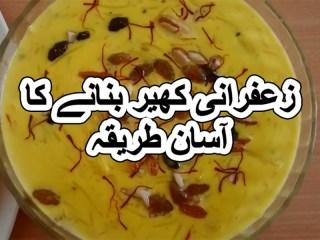 kheer recipe in urdu
