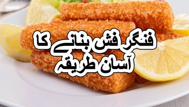 finger fish recipe pakistani