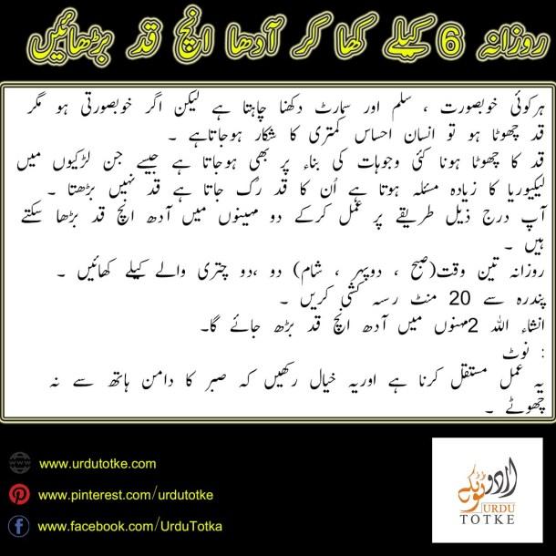kad lamba karne ke tarike in urdu