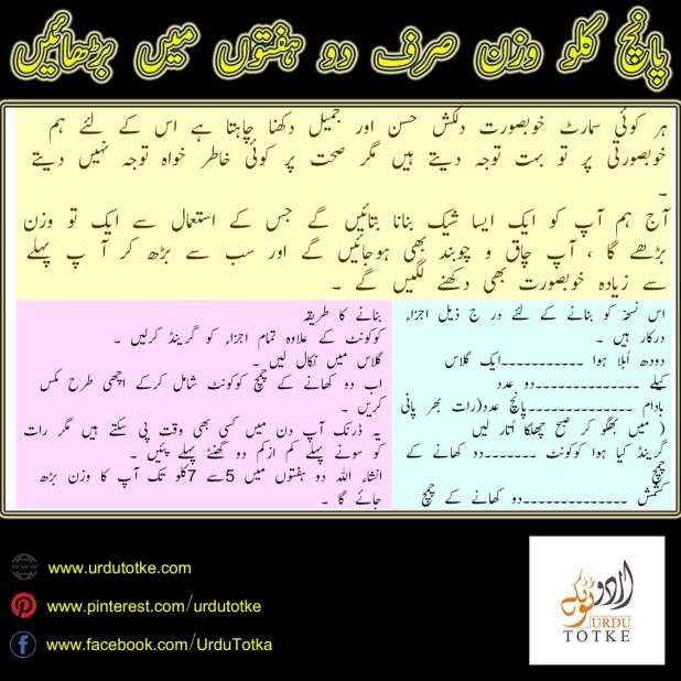How to Gain Weight in Urdu Hindi