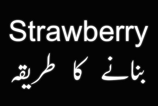 Strawberry Shortcake Cooking Recipe in Urdu