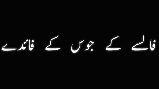 Falsa Juice Cooking Recipe and Benefits in Urdu