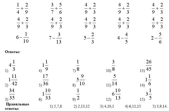 Решить пример по математике онлайн 5 класс
