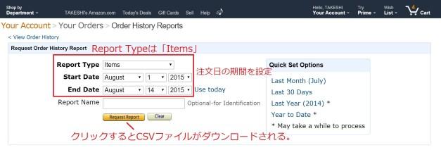 amazonでOrder Reportをダウンロードする