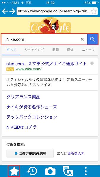 nike.comから個人輸入01