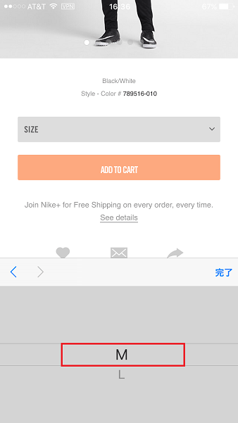 nike.comから個人輸入12