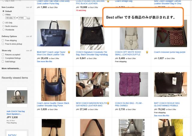 eBayでオファーできる商品のみを検索する